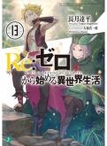 Re:ゼロから始める異世界生活(13)