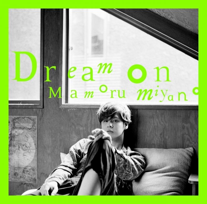 【主題歌】TV うらみちお兄さん ED 「Dream on」/宮野真守