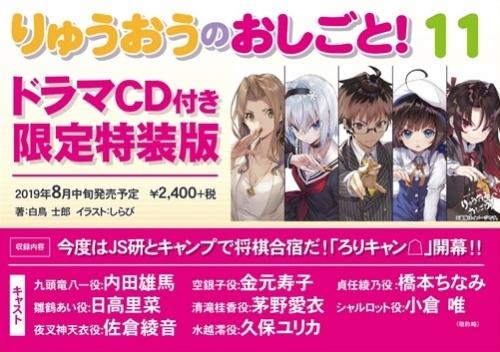 【小説】りゅうおうのおしごと!(11) ドラマCD付き限定特装版