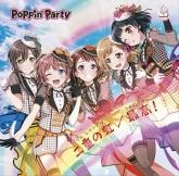バンドリ! ガールズバンドパーティ! 「二重の虹(ダブル レインボウ)/最高(さあ行こう)!」/Poppin'Party【通常盤】
