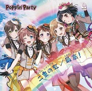 【マキシシングル】バンドリ! ガールズバンドパーティ!  「二重の虹(ダブル レインボウ)/最高(さあ行こう)!」/Poppin'Party【Blu-ray付生産限定盤】