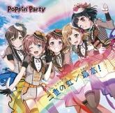 バンドリ! ガールズバンドパーティ!  「二重の虹(ダブル レインボウ)/最高(さあ行こう)!」/Poppin'Party【Blu-ray付生産限定盤】