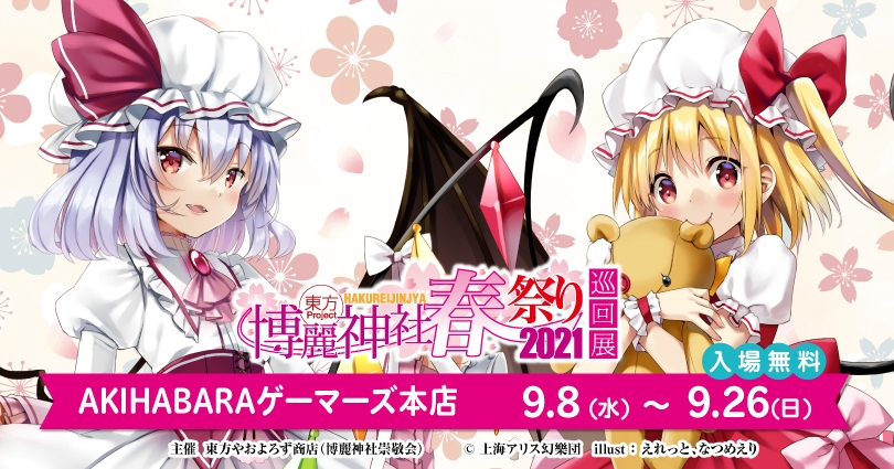 東方Project×ジーストア「博麗神社~春祭り2021」巡回展画像