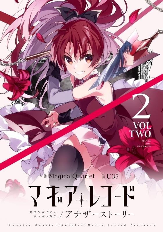 【コミック】マギアレコード 魔法少女まどか☆マギカ外伝 アナザーストーリー(2)
