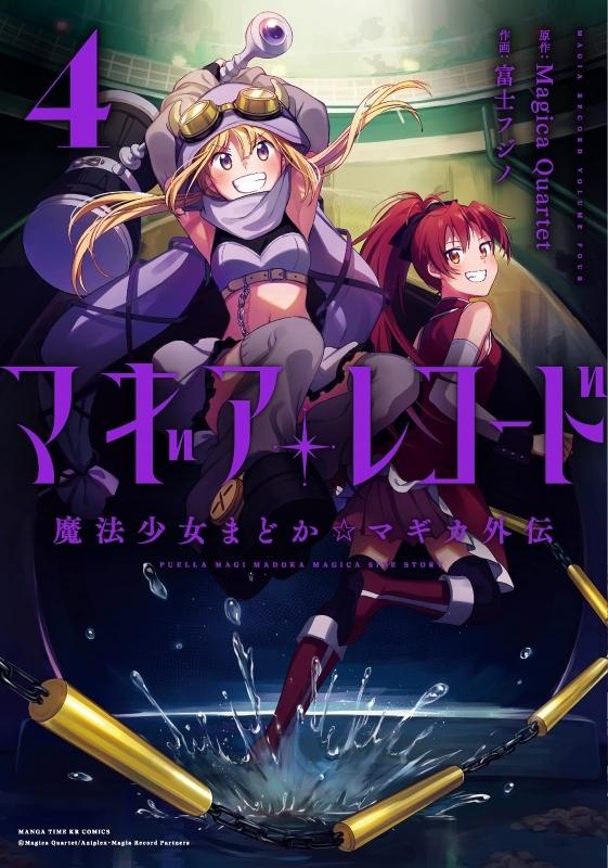 【コミック】マギアレコード 魔法少女まどか☆マギカ外伝(4)