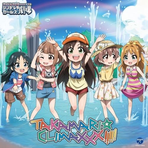 【主題歌】TV アイドルマスター シンデレラガールズ劇場 CLIMAX SEASON ED「TAKAMARI☆CLIMAXXX!!!!!」