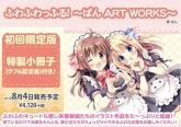 ふわふわっふる! ~ぱん ART WORKS~限定版