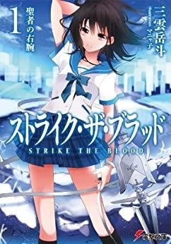 【小説】※送料無料※ストライク・ザ・ブラッド 1~21巻セット