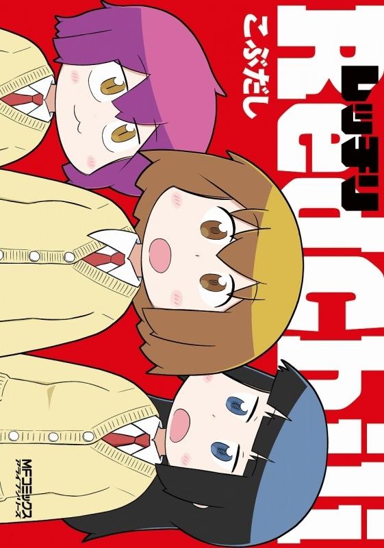 【コミック】レッチリ