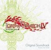 ゲーム ロード オブ ヴァーミリオンIV オリジナル・サウンドトラック