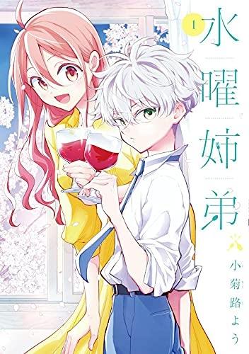 【コミック】水曜姉弟(1)