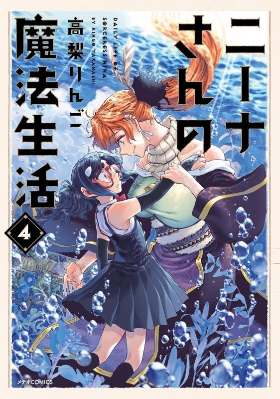【コミック】ニーナさんの魔法生活(4)
