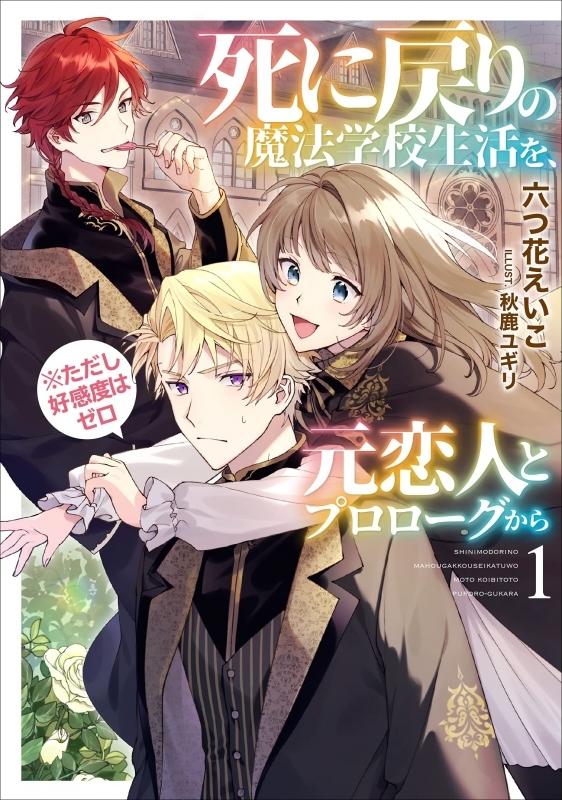 【小説】死に戻りの魔法学校生活を、元恋人とプロローグから (※ただし好感度はゼロ)(1)