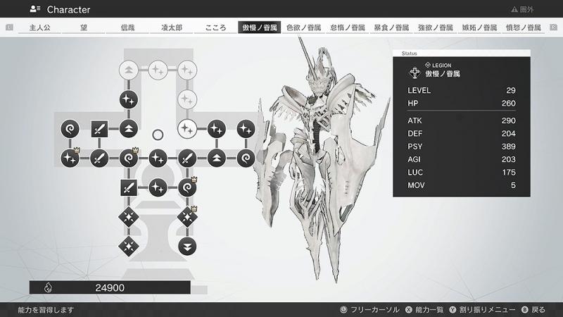 【PS4】モナーク/Monark サブ画像9