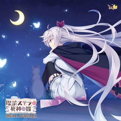 【サウンドトラック】喫茶ステラと死神の蝶 オリジナルサウンドトラック