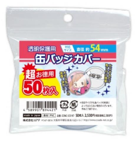 【グッズ-カバー】ノンキャラオリジナル 超お徳用缶バッジカバー・54mm対応 50枚入