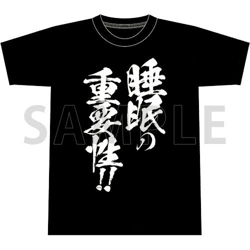 【グッズ-Tシャツ】グリザイア:ファントムトリガー 睡眠の重要性Tシャツ(黒) Mサイズ【催事商品】