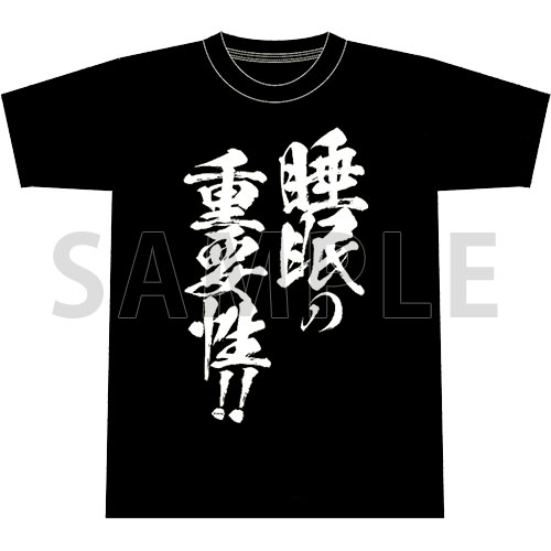 【グッズ-Tシャツ】グリザイア:ファントムトリガー 睡眠の重要性Tシャツ(黒) Lサイズ【催事商品】