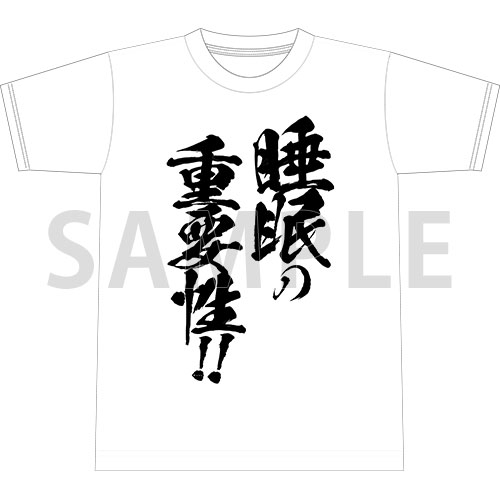 【グッズ-Tシャツ】グリザイア:ファントムトリガー 睡眠の重要性Tシャツ(白) Lサイズ【催事商品】
