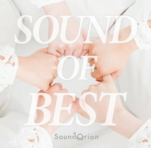 【アルバム】「SOUND OF BEST」/サンドリオン 通常盤【CDのみ】