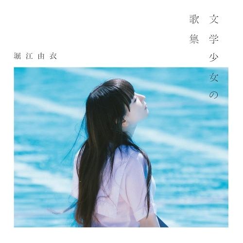 【アルバム】「文学少女の歌集」/堀江由衣 【通常盤】