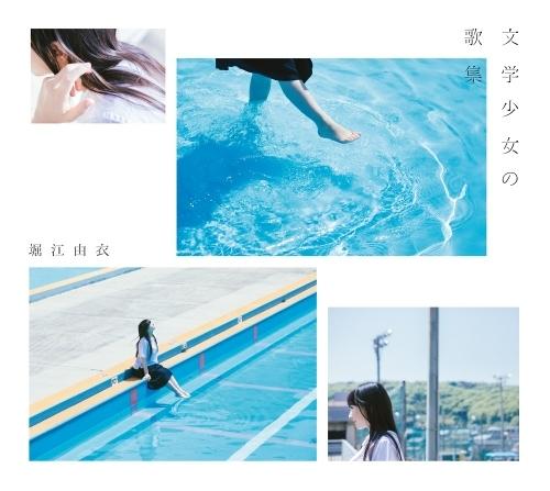 【アルバム】「文学少女の歌集」/堀江由衣 【初回限定盤】