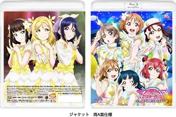 【Blu-ray】ラブライブ!サンシャイン!!The School Idol Movie Over the Rainbow