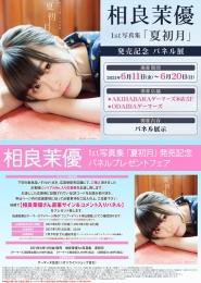 相良茉優1st写真集「夏初月」発売記念 パネル展&パネルプレゼントフェア画像