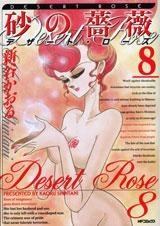 【コミック】砂の薔薇(8)