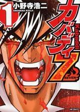 【コミック】カバディ7(1)