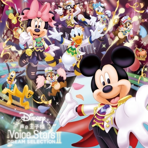 【アルバム】Disney 声の王子様 Voice Stars Dream SelectionⅡ
