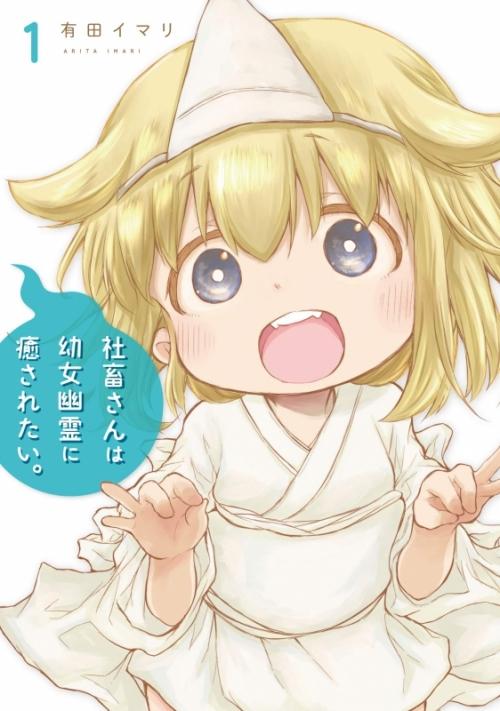 【書籍一括購入】社畜さんは幼女幽霊に癒されたい。(1)~(5)コミック
