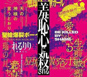 【アルバム】10th Anniversary Original & Best ALBUM「羞恥⼼に殺される」/れるりり