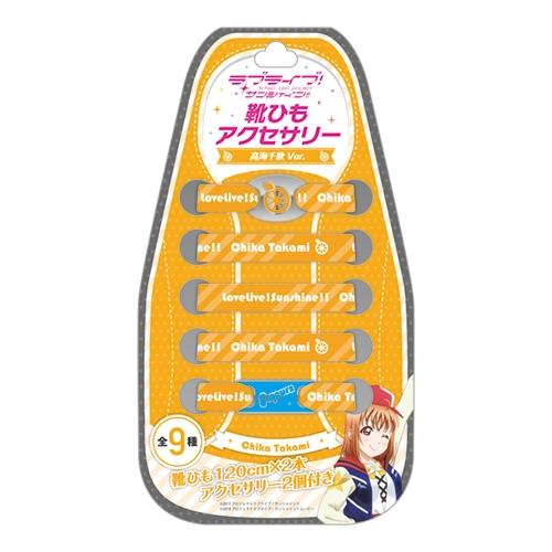 【グッズ-その他】ラブライブ!サンシャイン!! 靴ひもアクセサリー 高海千歌Ver.