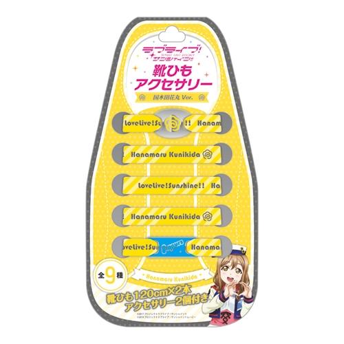 【グッズ-その他】ラブライブ!サンシャイン!! 靴ひもアクセサリー 国木田花丸Ver.