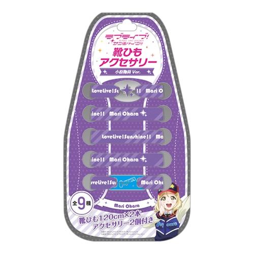 【グッズ-その他】ラブライブ!サンシャイン!! 靴ひもアクセサリー 小原鞠莉Ver.