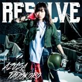 TV バキ ED 「RESOLVE」/田所あずさ 【アーティスト盤】