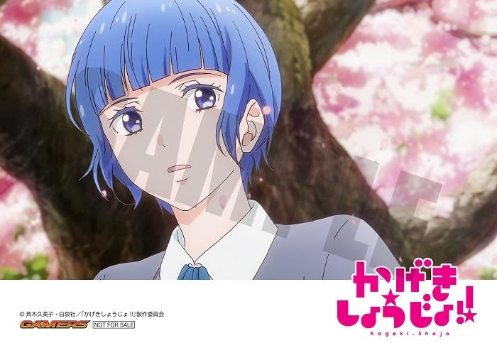 TVアニメ「かげきしょうじょ!!」場面写ブロマイドB