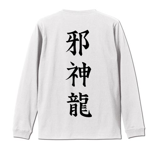 【グッズ-Tシャツ】ヒナまつり アンズの邪神龍 袖リブロングスリーブTシャツ/WHITE-M サブ画像2