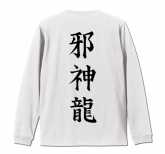 ヒナまつり アンズの邪神龍 袖リブロングスリーブTシャツ/WHITE-M