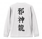 ヒナまつり アンズの邪神龍 袖リブロングスリーブTシャツ/WHITE-XL