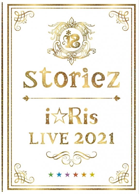 【DVD】i☆Ris LIVE 2021 ~storiez~ 【初回生産限定盤】