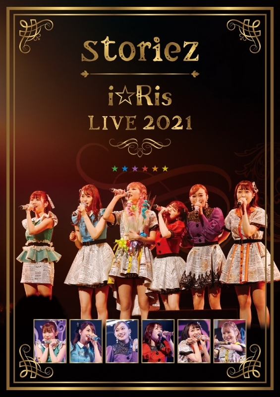 【Blu-ray】i☆Ris LIVE 2021 ~storiez~ 【通常盤】