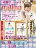 内田彩1st写真集 「patina」