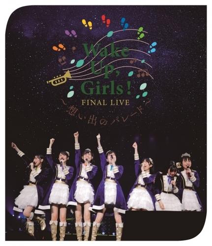 【Blu-ray】Wake Up,Girls!/Wake Up,Girls! FINAL LIVE 想い出のパレード
