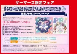 「キラッとプリ☆チャン♪ミュージックコレクション Season.2」「プリパラ&キラッとプリ☆チャン AUTUMN LIVE TOUR 2019 」発売記念 抽選プレゼントキャンペーン画像