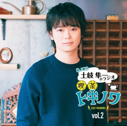 【DJ CD】土岐隼一のラジオ・喫茶トキノワvol.2