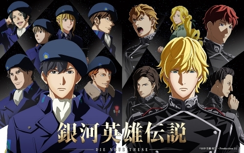【DVD】OVA 銀河英雄伝説 Die Neue These 第5巻 完全数量限定生産