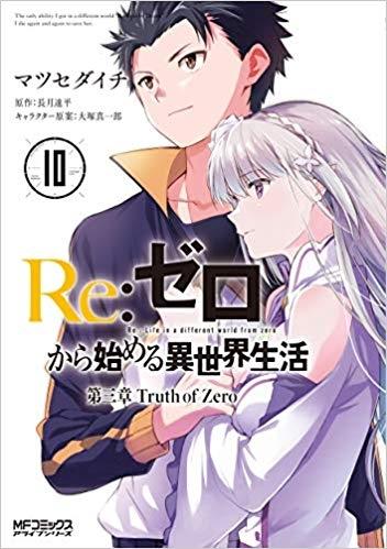 【コミック】Re:ゼロから始める異世界生活 第三章 Truth of Zero(10)