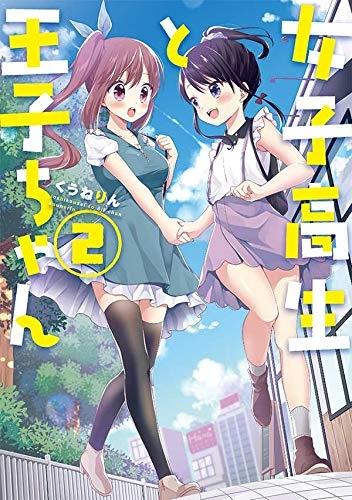 【コミック】女子高生と王子ちゃん(2)